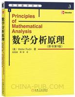 数学分析原理(原书第3版)