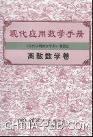 现代应用数学手册:离散数学卷