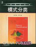 模式分类(英文版・第2版)