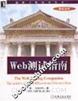Web测试指南[按需印刷]