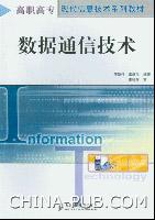 数据通信技术