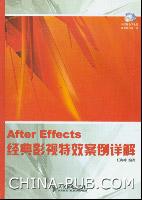 After Effects经典影视特效案例详解[按需印刷]