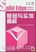 Solid Edge机械设计应用丛书――基础与实例精解