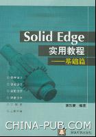 Solid Edge实用教程――基础篇