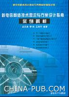 新电信网络技术需求与方案设计指南案例解析