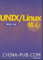 UNIX/Linux核心