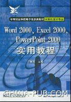 Word 2000、Excel 2000、PowerPoint 2000实用教程[按需印刷]