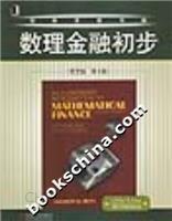 数理金融初步(英文版・第2版)[图书]