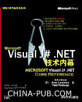 Visual J# .NET技术内幕