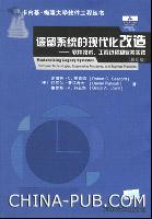 遗留系统的现代化改造――软件技术、工程过程和业务实践(英文影印版)