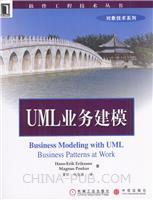 UML业务建模[按需印刷]