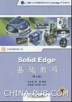 Solid Edge基础教程(第2版)