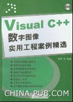 Visual C++数字图像实用工程案例精选[按需印刷]