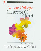 Adobe College Illustrator CS标准教材[按需印刷]