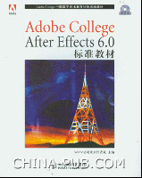 Adobe College After Effects 6.0标准教材[按需印刷]