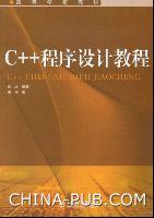 C++程序设计教程[按需印刷]