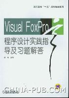 Visual FoxPro程序设计实践指导及习题解答