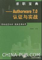 求职宝典――Authorware 7.0认证与实战