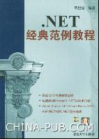 .NET经典范例教程