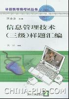 信息管理技术(三级)样题汇编