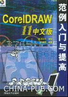 CorelDRAW 11中文版范例入门与提高