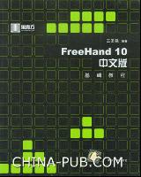FreeHand 10中文版基础教程