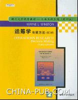 运筹学:决策方法(第3版)(英文影印版)