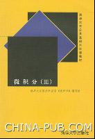 微积分(III)