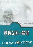 精通GDI+编程