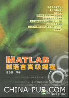 MATLAB M语言高级编程