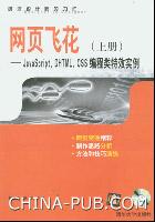 网页飞花(上册)――JavaScript、DHTML、CSS编程类特效实例