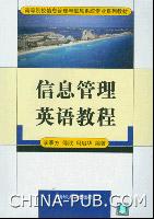 信息管理英语教程