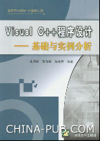 Visual C++程序设计――基础与实例分析