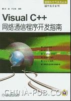 Visual C++网络通信程序开发指南