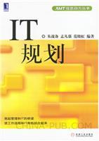 IT规划[图书]