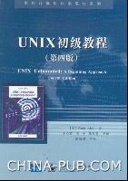 UNIX初级教程(第四版)