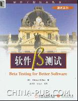 软件β测试