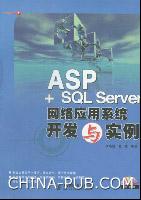 ASP+SQL Server网络应用系统开发与实例[按需印刷]