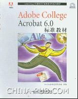 Adobe College Acrobat 6.0标准教材[按需印刷]