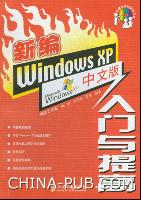 新编Windows XP中文版入门与提高[按需印刷]