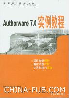 Authorware 7.0实例教程