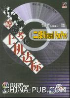 全国计算机等级考试上机达标(二级Visual FoxPro)