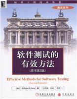 软件测试的有效方法(原书第2版)