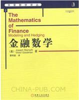 (特价书)金融数学