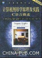 计算机图形学原理及实践――C语言描述(原书第2版)