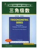 三角级数(英文版・第3版)卷I+卷II
