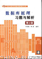 数据库原理习题与解析(第2版)