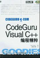 CodeGuru Visual C++编程精粹[按需印刷]