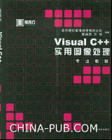 Visual C++实用图像处理专业教程
