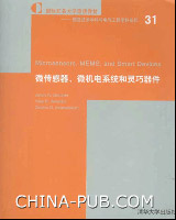 微传感器、微机电系统和灵巧器件(英文影印版)